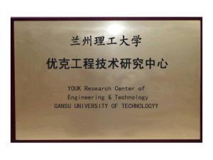 15竞博电竞app最新版下载工程技术研究中心